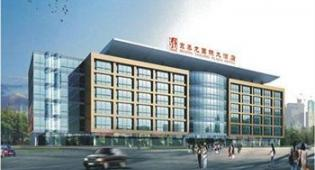 BEIJING TAILONG PLAZA 4*