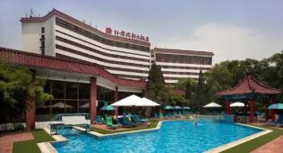 CITIC Hotel Beijing Airport 4*